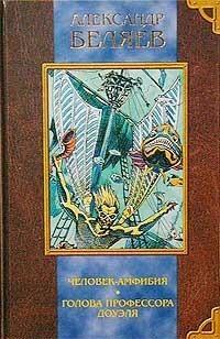 Попытка #2 Книги, Александр Беляев, Иллюстрации, Сила пикабу