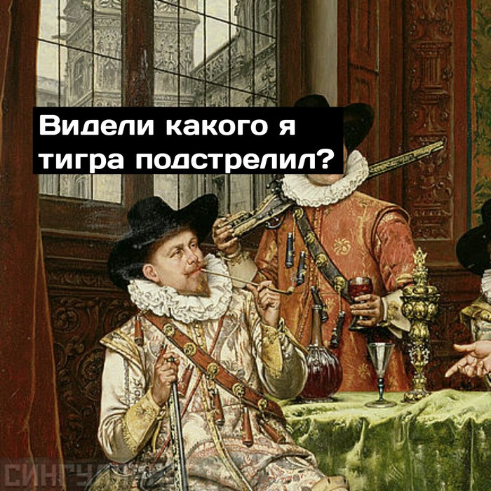 Охота Сингулярность, ВКонтакте, Охота, Зоопарк, Хвастовство, Океанариум, Длиннопост, Картина с историей