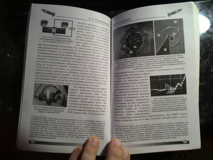 Книга о взрывах и не только. Книги, Книжная лига, Наука, Физика, Длиннопост