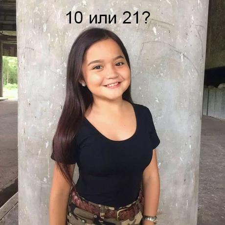 Сколько лет?