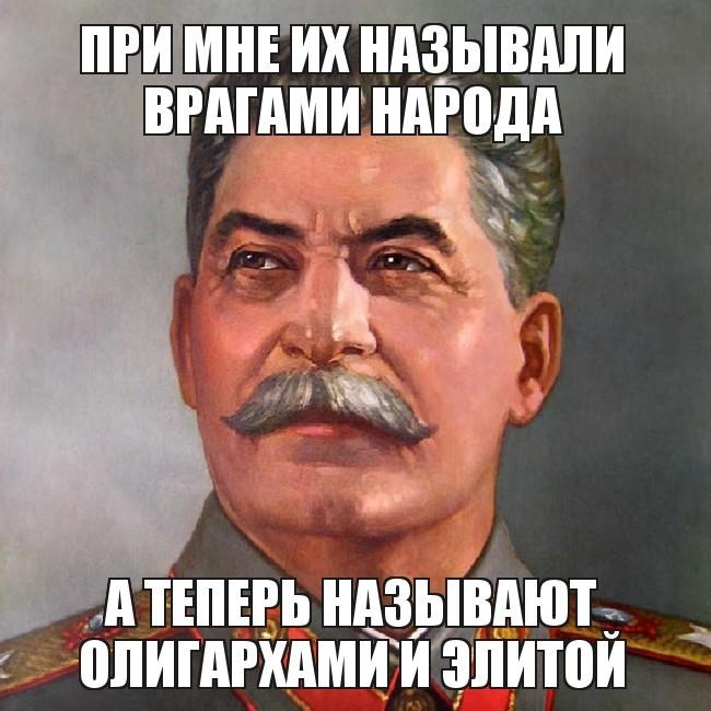 Сталин за справедливое распределение народных богатств