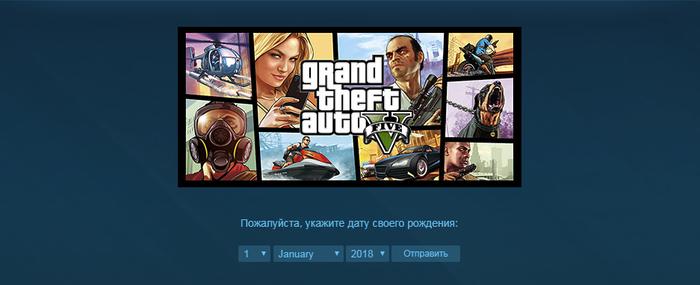 Лучшая защита в своем роде:)) Steam, Gta