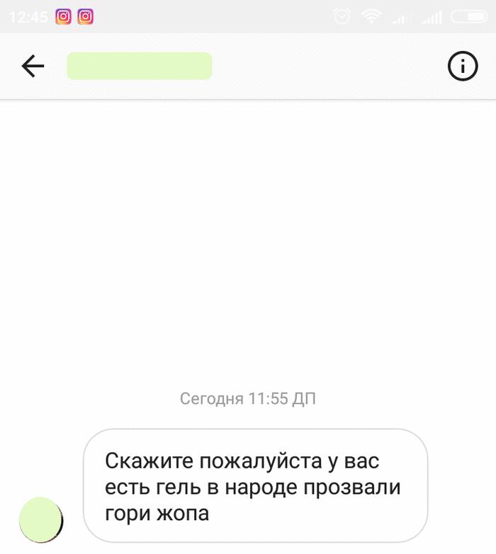 """Гель """"Гори, ж..."""" Косметика, Необычные названия, Скриншот"""