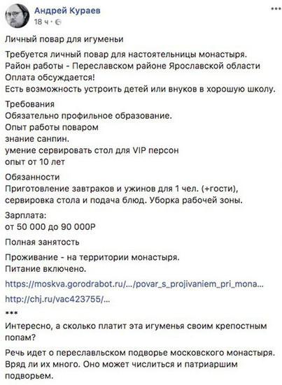 VIP-повар для настоятельницы РПЦ, повар, новости, Кураев