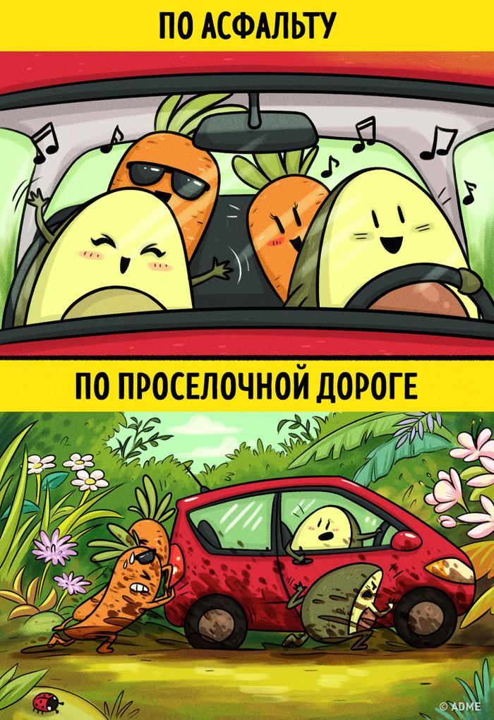 Комиксы о приключениях, которые ждут всех влюбленных и их друзей на отдыхе на природе Astkhik Rakimova, Комиксы, Юмор, Авокадо, Отдых на природе, Туристы, Длиннопост, Adme