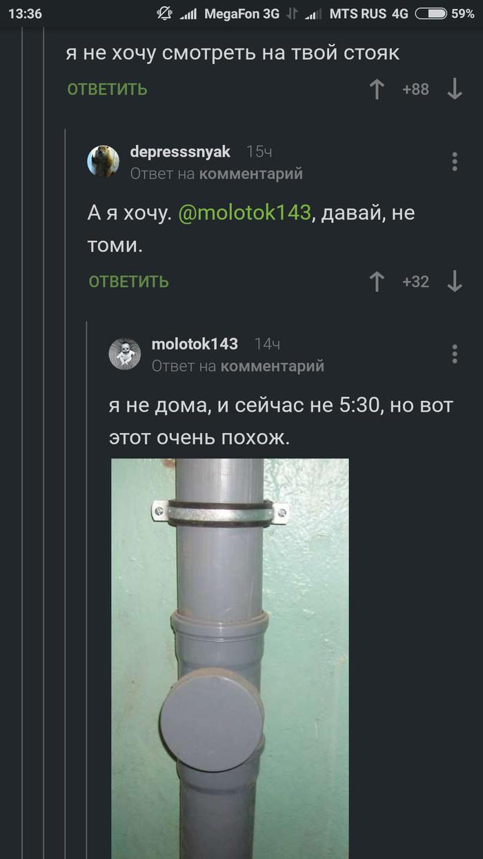 Стояк Комментарии на пикабу, Стояк