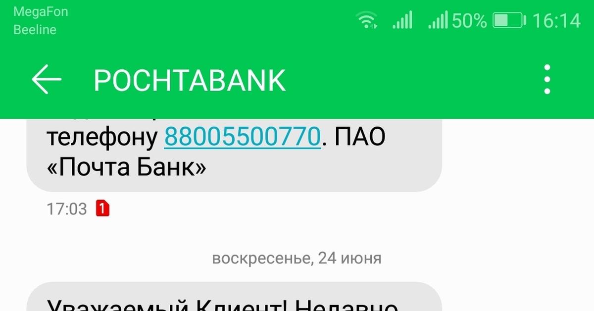 почта банк кредит наличными онлайн заявка нижневартовск