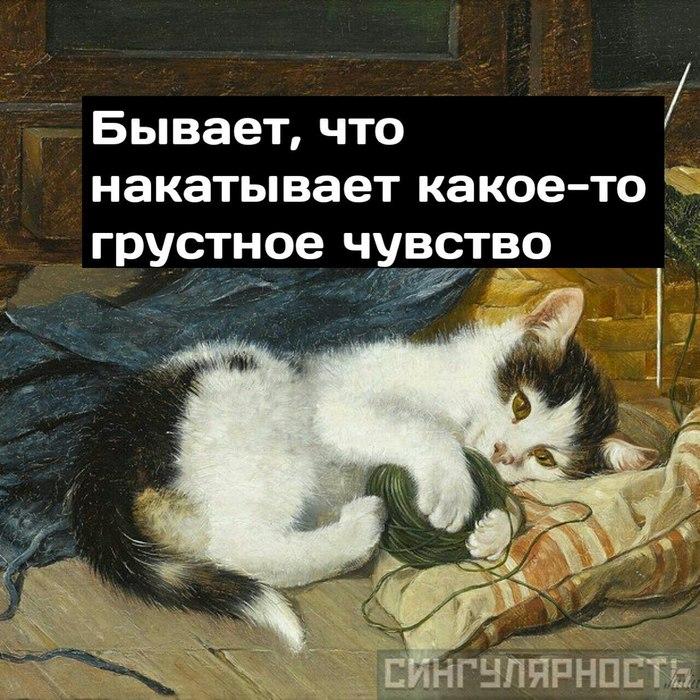 Все мы немного котики Комиксы, Юмор, Сингулярность, Длиннопост, Кот, Повседневность, Картина с историей