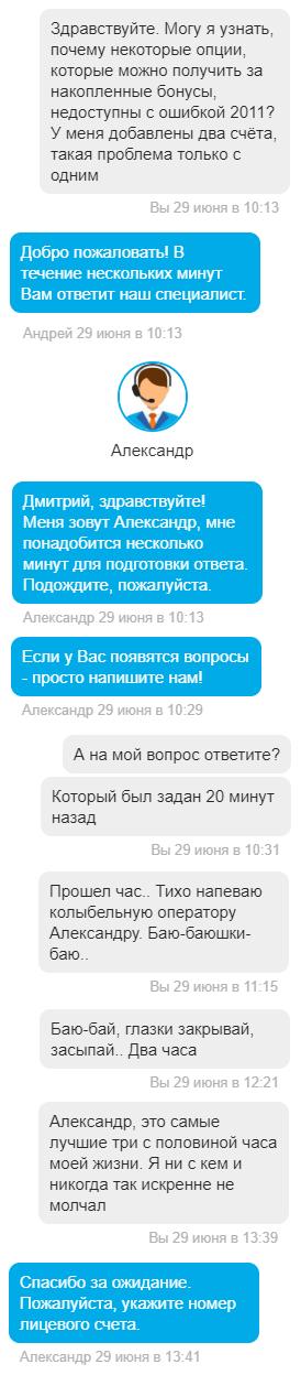 Ростелеком Ростелеком, Техподдержка, Слоупок, Картинки, Переписка