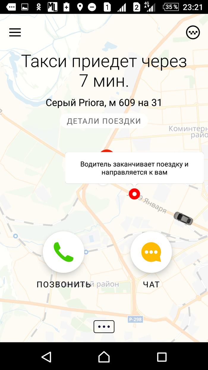 Приятный бонус Такси, Моё, Комфорт, Длиннопост