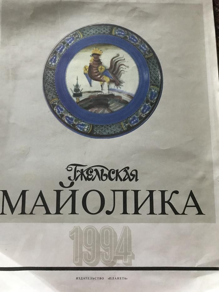 Вещи из прошлого века СССР, Вещи, Прошлое, Назад в СССР, Длиннопост