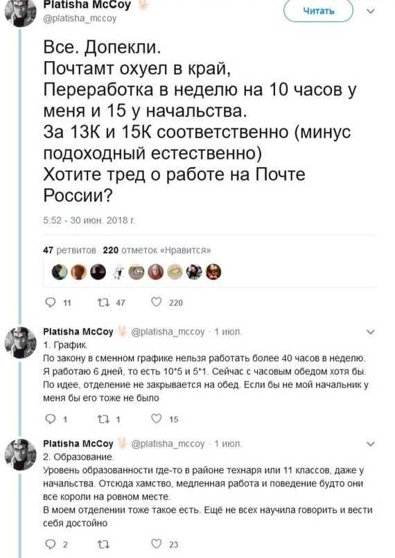 Про почту Почта, Почта России, Работа, Длиннопост, Ярославль, Негатив