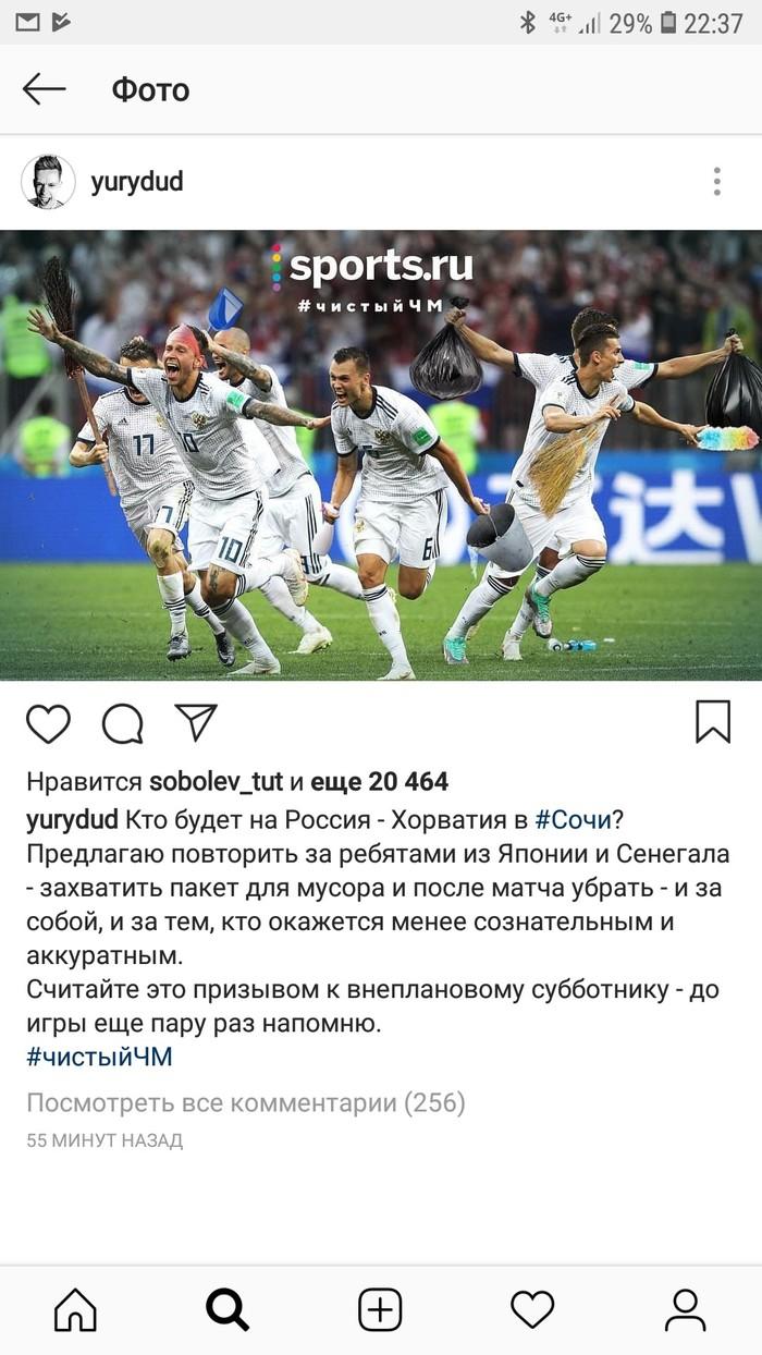 Чистомен 2.0 Чистомен, Уборка, Дудь, Чемпионат мира по футболу 2018
