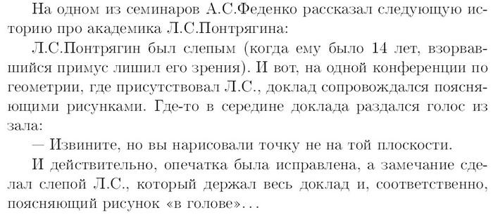 Великий слепой Прохорович, Математики шутят, Рассказы про ученых, Понтрягин, Юмор, Байка