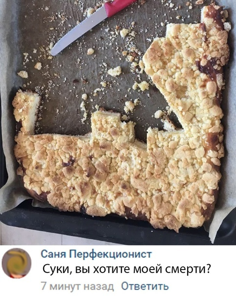 Саня Перфекционист