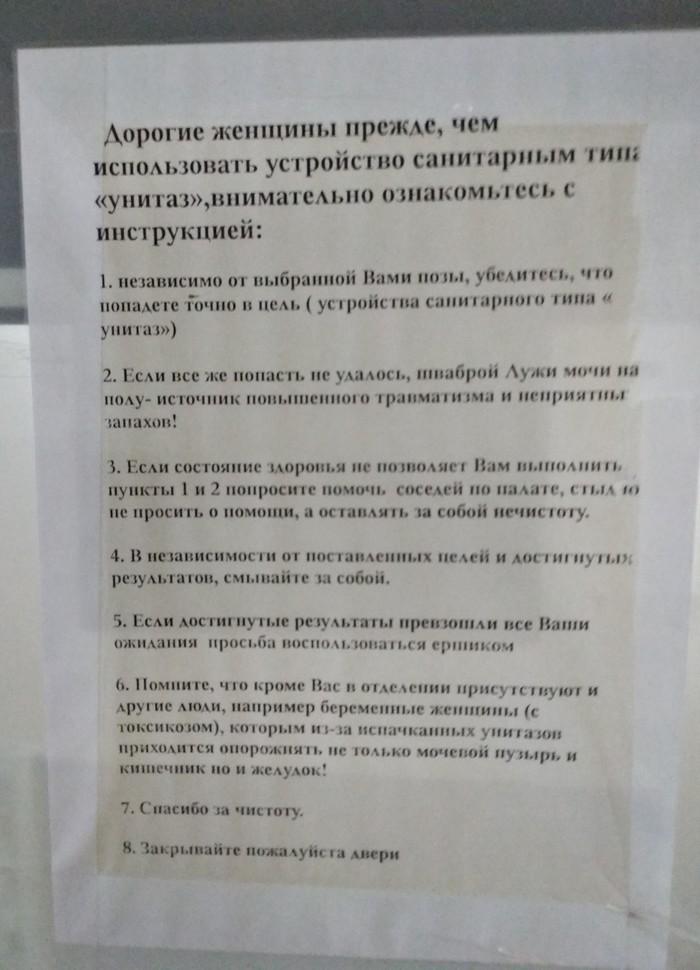 Интуитивно понятный интерфейс Русский язык, Граммар-Наци, Роддом, Лёгкая наркомания, Туалет, Унитаз