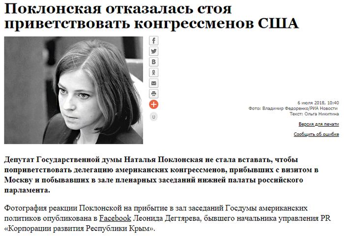 Госдума СТОЯ аплодирует тем, кто наложил на Россию санкции. Кроме одного депутата. Госдума, Политика, Наталья Поклонская, США и Россия, Длиннопост