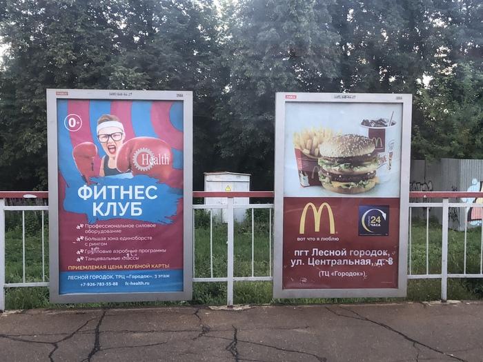 Всегда есть выбор Макдоналдс, Спорт, Выбор, Матрица