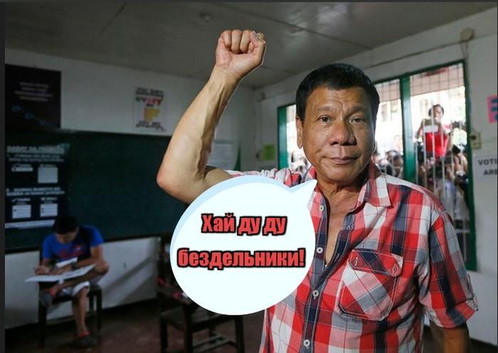 Новый герой Пикабу, Родриго Дутерте! Крепкий хозяйственник по Филиппински. Филиппины, Наркотики, Родриго Дутерте, Убийство, Пикабу, Мат, Длиннопост