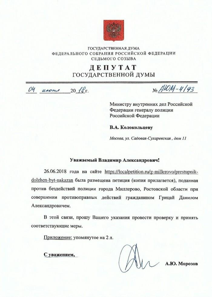 Петиция по делу Грицая сработала Грицай, Преступление