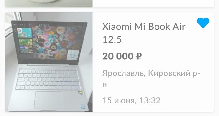 Верни деньги, Максим Длиннопост, Мошенничество, Максим