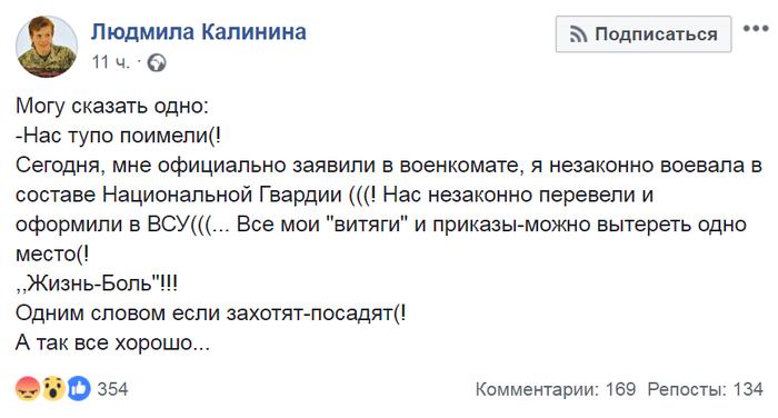 Остаточне прощевай!!! Украина, АТО, ВСУ, Политика, Война, Facebook, Скриншот, Длиннопост