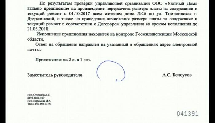 УК в Дзержинском обманывает (внезапно!) жильцов Юридическая консультация, ГИС ЖКХ, Управляющая компания
