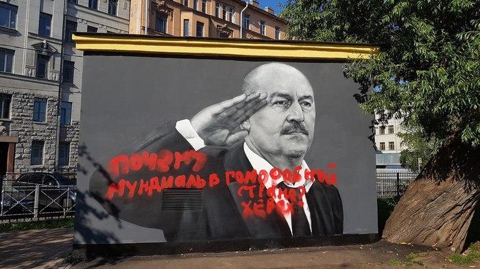 Вандалы Станислав Черчесов, Вандализм, Геи, Лгбт, Нецензурщина, Hoodgraff