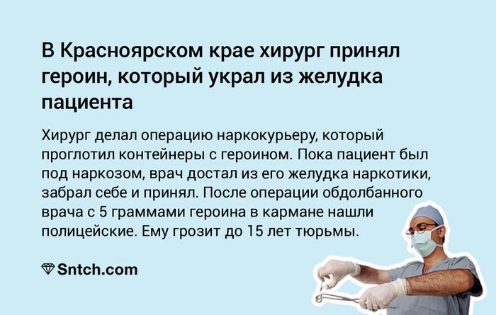 Врач из вас так себе Наркотики, Врачи, Красноярский край, Наркодилер, Операция, Fail