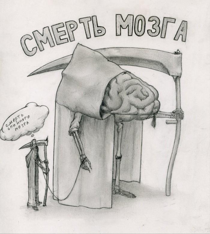 Смерть мозга Смерть мозга, Рисунок