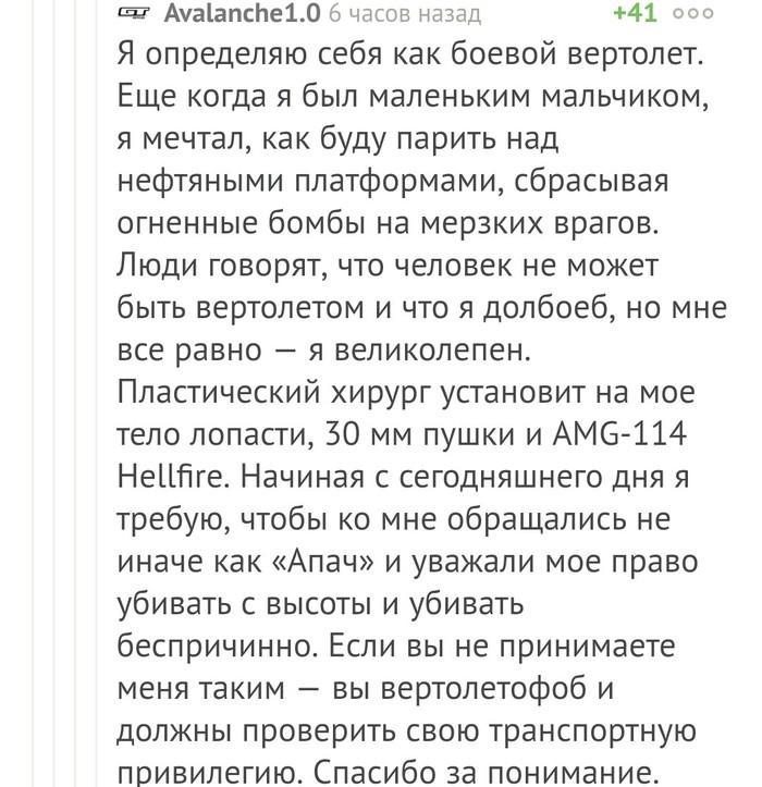 Боевой вертолет Комментарии на пикабу, Скриншот, Мечта, Боевой вертолет