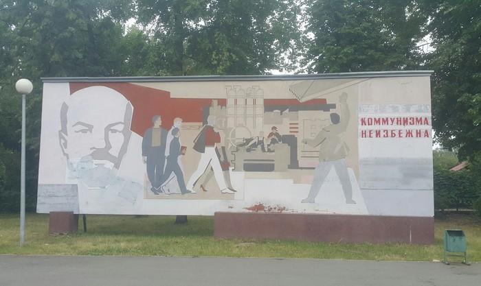 Коммунизма неизбежна? Коммунизм, Надпись, Памятник