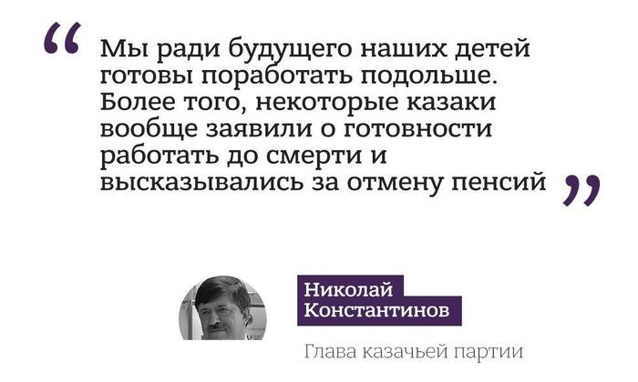 Глава казачьей партии Николай Константинов поддержал пенсионную реформу Пенсионная реформа, Казаки