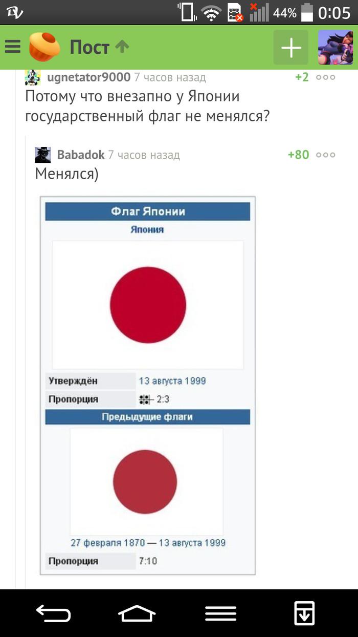 Типичный заказчик Заказчики, Япония, Флаг, Комментарии на пикабу, Длиннопост