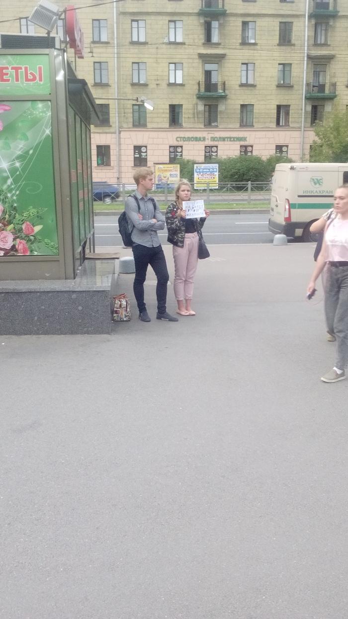 Очередные попрошайки не могут доехать домой )) Попрошайки, Санкт-Петербург, Билет