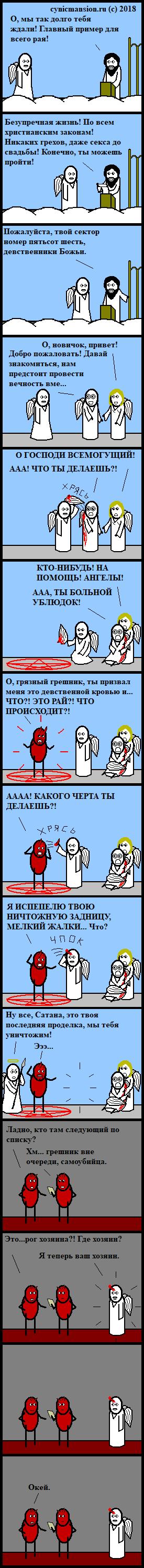 Нарисованные девушки дьявол