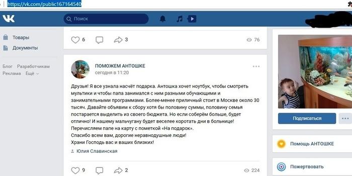 Осторожно! Мошенники! Интернет-Мошенники, Мошенники, ВКонтакте, Халявщики, Длиннопост