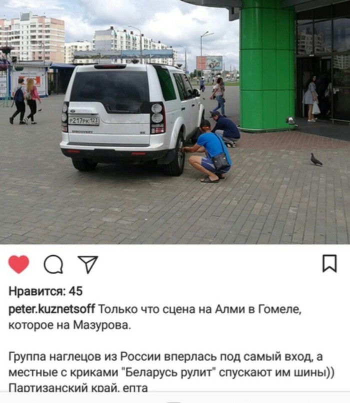 СтопХам в Беларуси