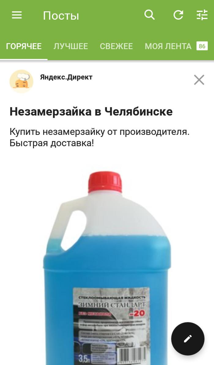 Яндекс что-то знает про погоду Текст, Фотография, Погода, Яндекс директ