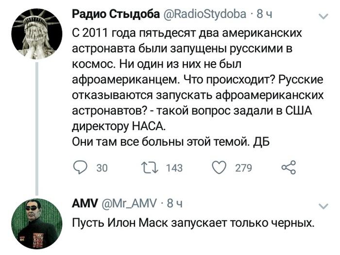 Что эти русские себе позволяют? Россия, США, Космос, NASA, Дб, Илон Маск, Twitter, Стеб