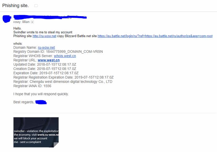 Как я фишинговый сайт Близзард закрыл. Мошенники, Фишинг, Blizzard, World of Warcraft, Длиннопост