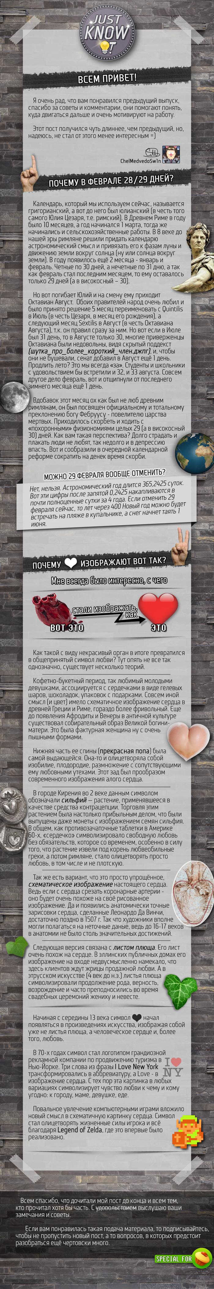 Почему в феврале 28 дней? Откуда появился символ сердца? Длиннопост, Интересное, Познавательно, Моё, Сердце, Валентинка, Февраль, Календарь