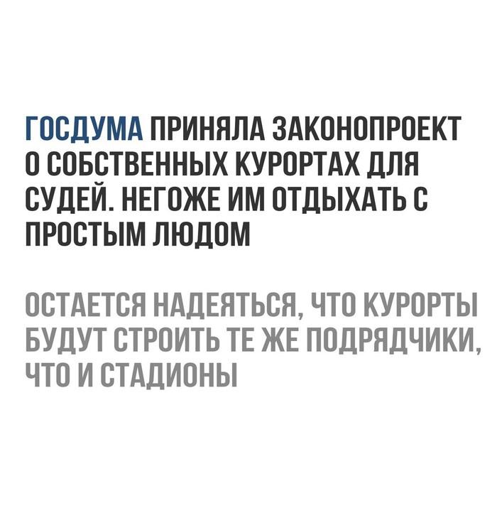 Собственный курорт для судей Закон, Суд, Курорт, Госдума, Отдых, Новости
