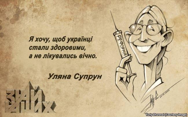 Неужели прозрели?! Украина, Политика, Супрун, Скандалы интриги расследования, Порошенко, Разоблачение, Рошен, Длиннопост