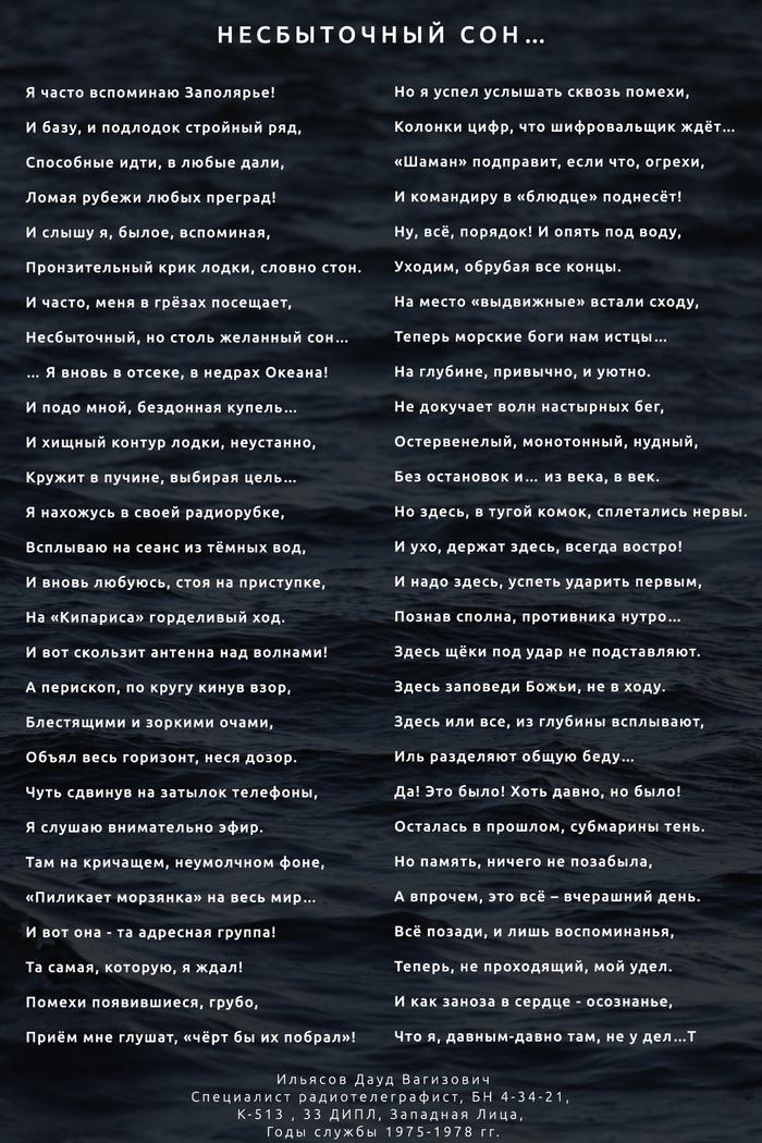 Ко Дню ВМФ ВМФ, ВМФ СССР, День ВМФ, Стихи, С праздником, Длиннопост