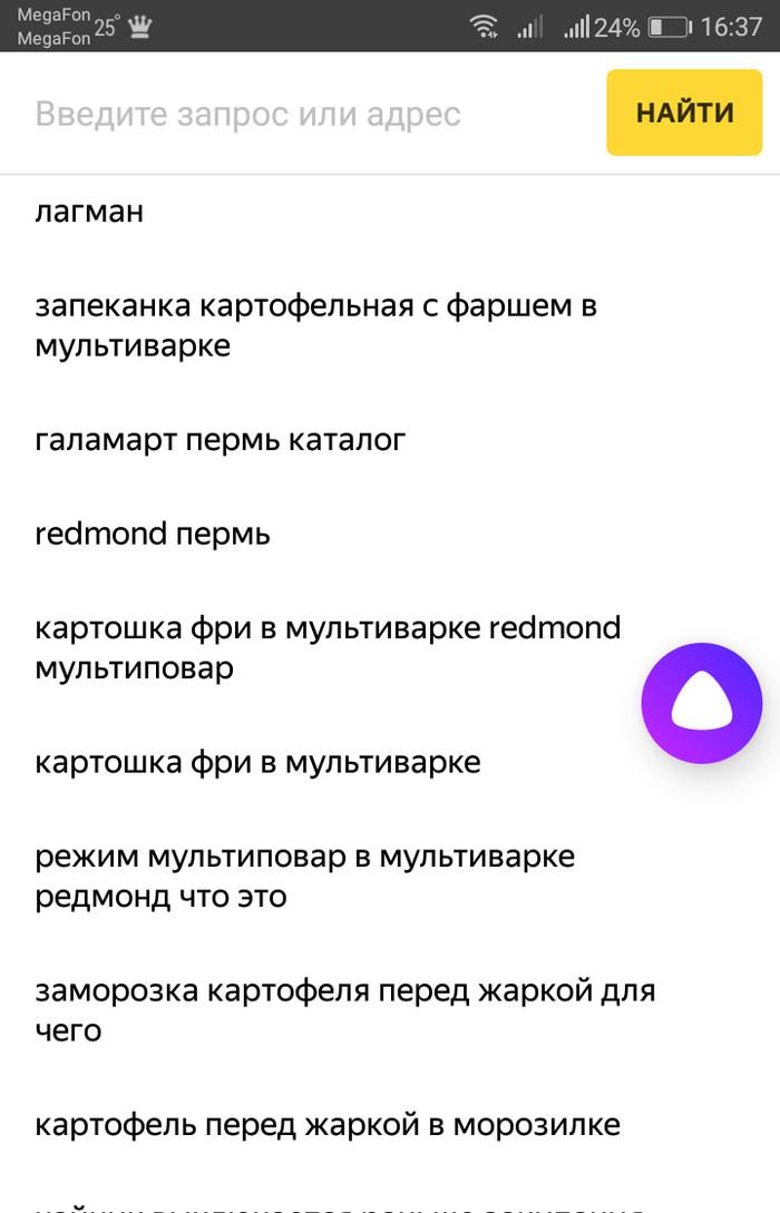 Яндекс-Забота Яндекс директ, Туалетная бумага, Слежка, Длиннопост, Скриншот