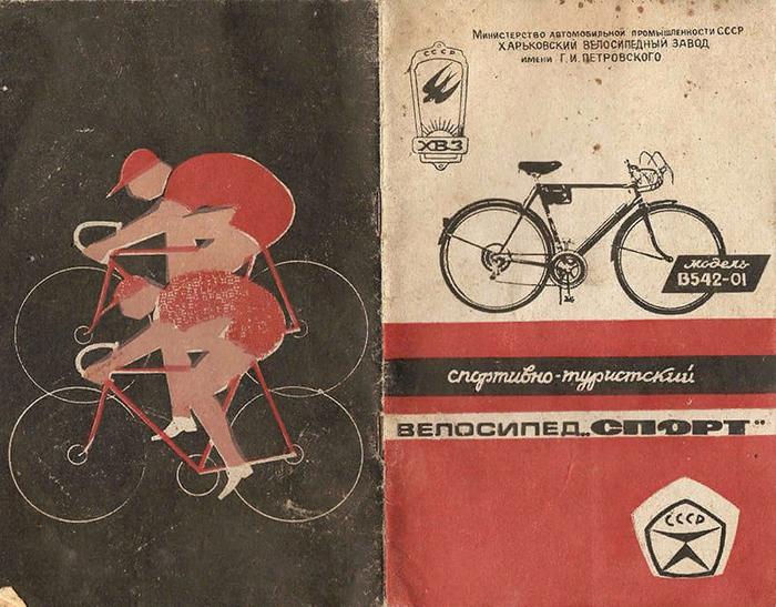 Легендарные советские велосипеды: что с ними стало сегодня Длиннопост, Ностальгия, Велосипед, Кама, Школьники, Десна, СССР, Советское