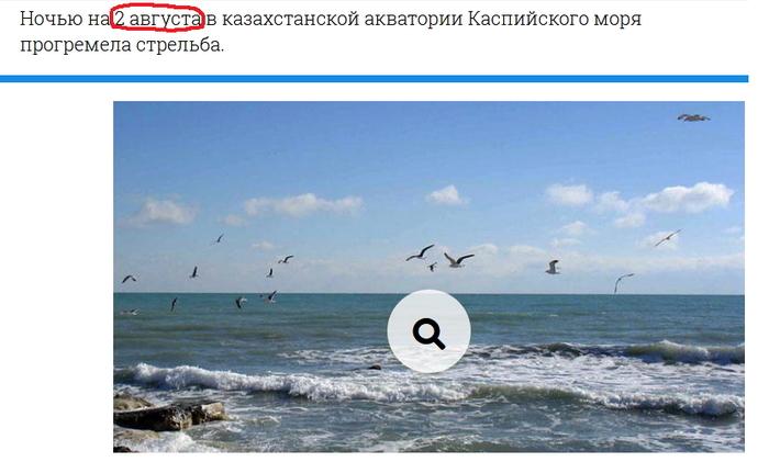 Mail.Ru умеет предсказывать будущее Mail ru, Каспийское море, Стрельба, Новости