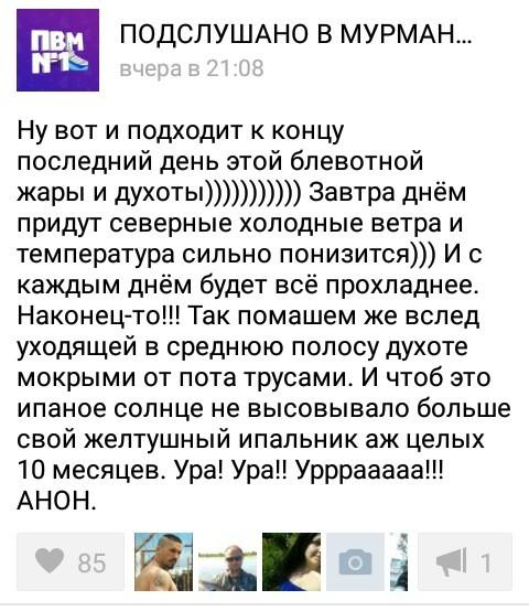 В Мурманске не очень любят солнышко. Реакция людей на пятнадцатиградусную жару