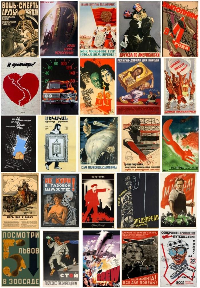 Советские плакаты СССР, Искусство, Графика, Дизайн, Плакат, Советские плакаты, Пропаганда, Реклама, Длиннопост